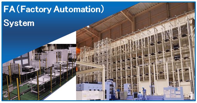 Factory Automation System